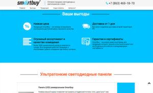 Smartbuy02